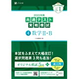 2022年用共通テスト実戦模試(4) 数学II・B (Z会共通テスト実戦模試シリーズ)