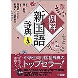 例解新国語辞典 第九版
