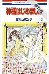 神様はじめました【期間限定無料版】 3 (花とゆめコミックス) Kindle版