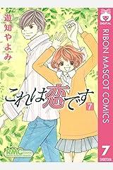これは恋です 7 (りぼんマスコットコミックスDIGITAL) Kindle版