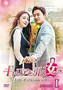 キャリアを引く女 ~ キャリーバッグいっぱいの恋 ~ DVD BOXI