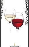 男と女のワイン術 (日本経済新聞出版)