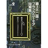 藤子不二雄Aブラックユーモア短篇集 (2) (中公文庫―コミック版)