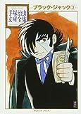 ブラック・ジャック(3) (手塚治虫文庫全集)