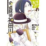 命運探偵 神田川(2) (ガンガンコミックスONLINE)