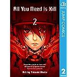 All You Need Is Kill 2 (ジャンプコミックスDIGITAL)