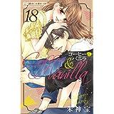 コーヒー&バニラ (18) (Cheeseフラワーコミックス)