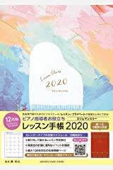 ピアノ指導者お役立ち レッスン手帳2020スリム 【マンスリー】 楽譜