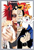 れんコテ V系バンドマン×やんちゃネコの育猫奮闘記 (ホーム社書籍扱コミックス)