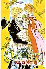 レディー・ヴィクトリアン 5 Kindle版