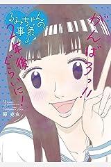 るみちゃんの事象(3) (ビッグコミックス) Kindle版