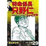特命係長 只野仁ファイナル デラックス版 29