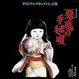 悪魔の手毬唄 オリジナル・サウンドトラック盤