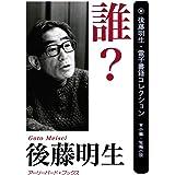 誰? 後藤明生・電子書籍コレクション (アーリーバード・ブックス)