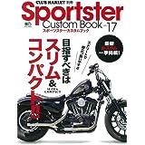 Sportster Custom Book Vol.17 (エイムック 4361 CLUB HARLEY別冊)