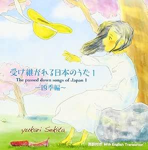 受け継がれる日本のうた1~四季編~/The passed down songs of Japan (with English translation)