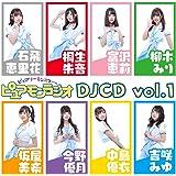 ピュアリーモンスターのピュアモンラジオ DJCD vol.1