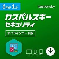 カスペルスキー セキュリティ (最新版)   1年 1台版   オンラインコード版   ウイルス対策   Windows…
