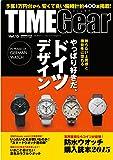 TIMEGear(タイムギア)vol.15 (CARTOPMOOK)