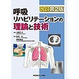呼吸リハビリテーションの理論と技術