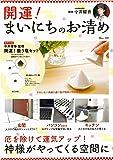 開運! まいにちのお清め (TJMOOK)