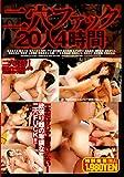 二穴ファック20人4時間 [DVD]
