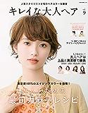 NEKO MOOK ヘアカタログシリーズ キレイな大人ヘア VOL.9 (2019-09-14) [雑誌]