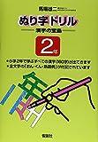 ぬり字ドリル 漢字の宝島 2年