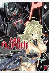 人狼機ウィンヴルガ 4 (チャンピオンREDコミックス) Kindle版