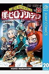 僕のヒーローアカデミア 20 (ジャンプコミックスDIGITAL) Kindle版