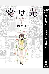 恋は光 5 (ヤングジャンプコミックスDIGITAL) Kindle版