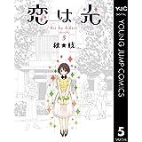 恋は光 5 (ヤングジャンプコミックスDIGITAL)
