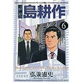 取締役 島耕作(6) (モーニングコミックス)
