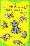 ベルナのしっぽ 盲導犬とななえさん (角川つばさ文庫)