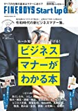 FINEBOYS Start up 0 ビジネスマナーがわかる本 [令和時代の新ビジネスマナー集。] (HINODE M…