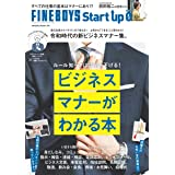 FINEBOYS Start up 0 ビジネスマナーがわかる本 [令和時代の新ビジネスマナー集。] (HINODE MOOK 575)