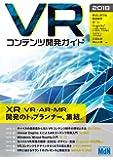 VRコンテンツ開発ガイド 2018