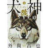 犬神・改 1 (SPコミックス LEED CAFE COMICS)