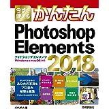 今すぐ使えるかんたん Photoshop Elements 2018 (今すぐ使えるかんたんシリーズ)