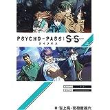 PSYCHO-PASS サイコパス Sinners of the System上 (マッグガーデンノベルズ)