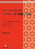 やさしく学ぶYOGA哲学 ハタヨーガ 基礎と実践: ハタヨーガの全体像を知る3つのテキスト YOGA BOOKS