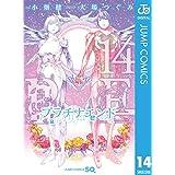 プラチナエンド 14 (ジャンプコミックスDIGITAL)