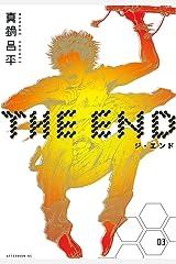THE END(3) (アフタヌーンコミックス) Kindle版