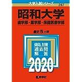 昭和大学(歯学部・薬学部・保健医療学部) (2020年版大学入試シリーズ)