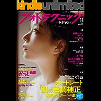 フォトテクニックデジタル 2020年 11月号 [雑誌]