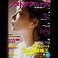 フォトテクニックデジタル 2020年 11月号 [雑誌] [雑誌]