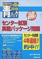 大学入試センター試験実戦パッケージ問題 2019―青パック (大学入試完全対策シリーズ)