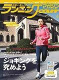 ランニングマガジンクリール 2019年 04 月号 特集:ジョギングを究めよう [特別付録:東京マラソン2019 FUN…