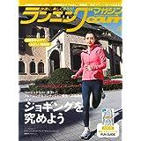 ランニングマガジンクリール 2019年 04 月号 特集:ジョギングを究めよう [特別付録:東京マラソン2019 FUN GUIDE]