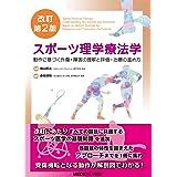スポーツ理学療法学−動作に基づく外傷・障害の理解と評価・治療の進め方 改訂第2版